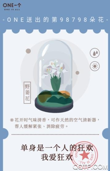 one一个云送花App