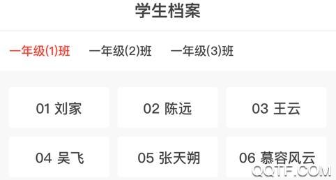 渭南e学App苹果版