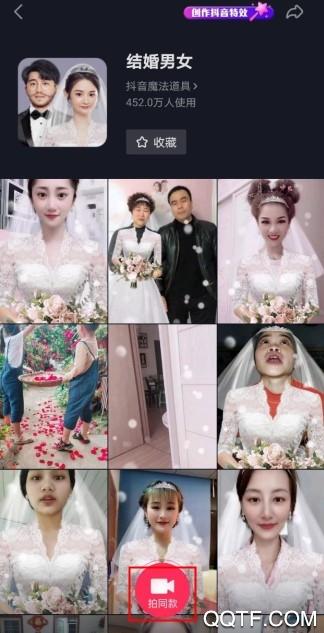 抖音结婚男女特效在哪 抖音婚纱特效(结婚特效)怎么拍摄