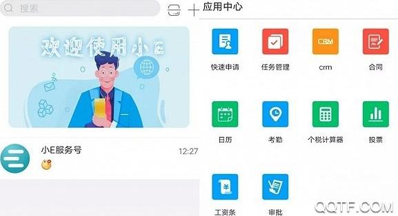 搜狐新推出的小E办公App好用吗 搜狐小E和钉钉哪个软件好用一些