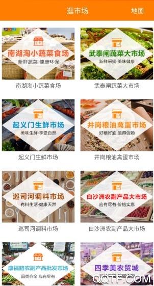 淘大集生鲜供应链app