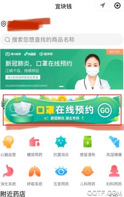 武汉人民怎么在宜块钱小程序预约口罩 宜块钱App口罩预约流程详解