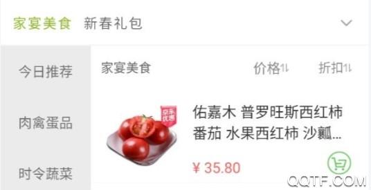 吉及鲜武汉买菜app