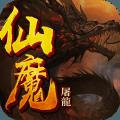 仙魔屠龙破解版v23.0.3 最新版