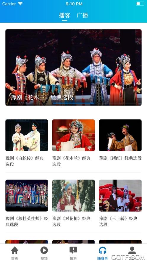 大象新闻空中课堂ios官方版v1.11.1 苹果版