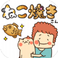 鲷喵烧Nekoyaki手游最新版v1.5 官方版