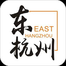 东杭州客户端v4.7.5.2 官方版