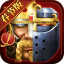 列王的纷争手游最新春节版v5.31.0 安卓版