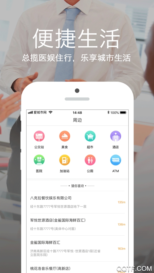 爱城市网ios客户端v4.7.0 苹果版