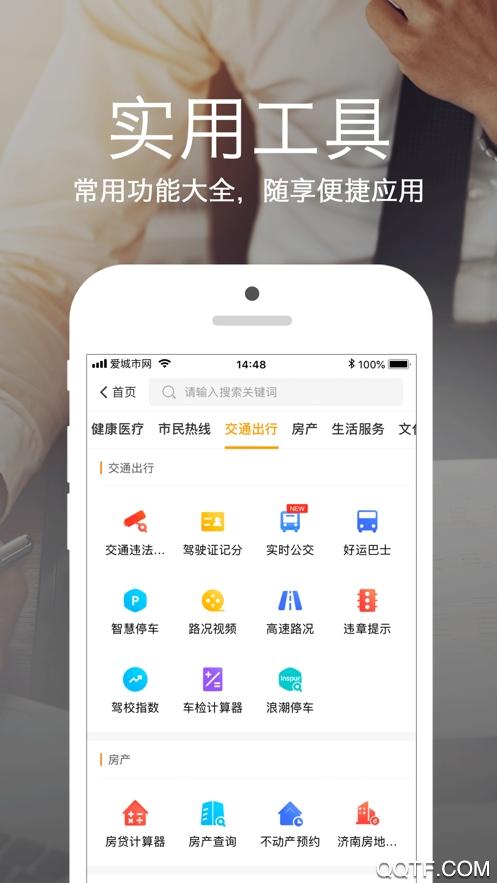 爱城市网ios客户端v5.0.1 苹果版