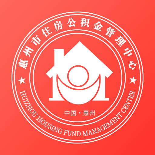 惠州公积金管理中心手机版v1.1 最新版