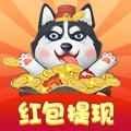 萌狗旺财红包版v1.0.5