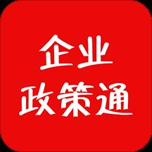 企业政策通官方版Appv3.0.5