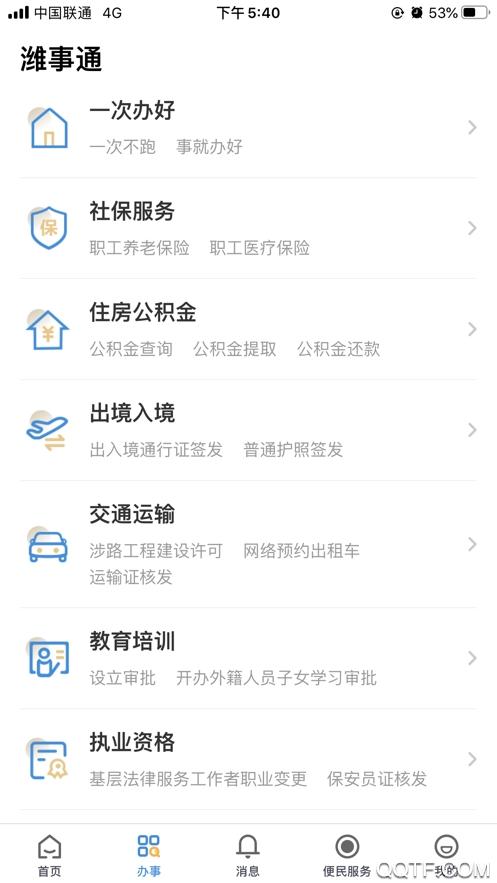 潍事通ios官方版v1.0.0 安卓版