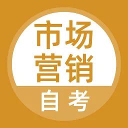 市场营销自考手机版v1.0.0 安卓版