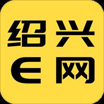 绍兴E网最新版v3.19.0 安卓版