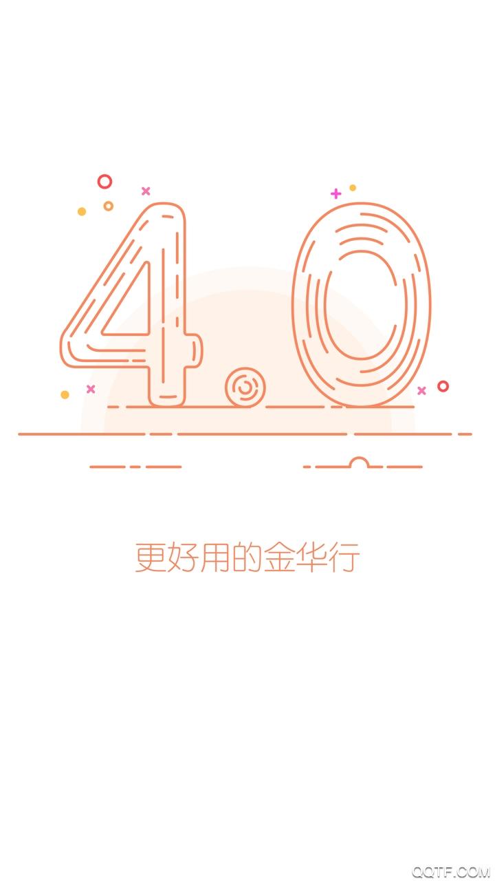 金华行安卓版v4.1.0 最新版
