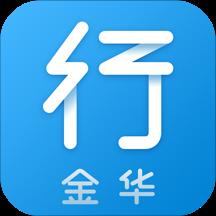 金华行安卓版v4.2.0 最新版