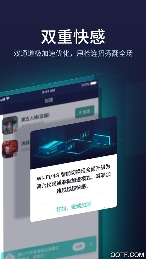 网易UU手游加速器ios官方版v3.3.5 苹果版