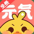 元气漫画App无广告破解版v1.4.8 最新版