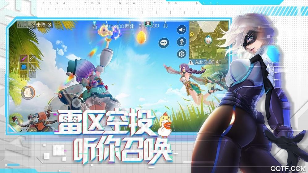 风云岛行动IOS版v1.0 iPhone版