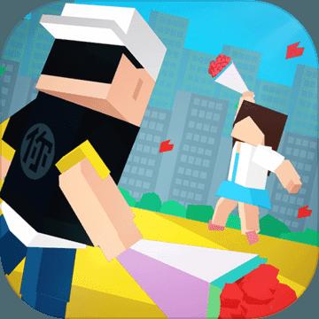 爱情助跑器手游内测版v1.0 最新版