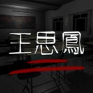 王思凤最新版v1.0.2 安卓版