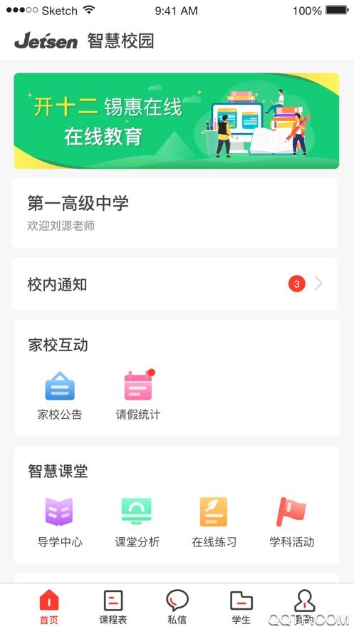 渭南e学App苹果版v1.0.1 官方版