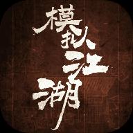 模拟江湖测试版v1.0 安卓版