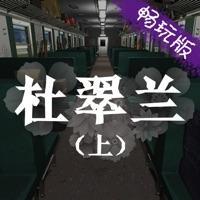 孙美琪杜翠兰案上ios畅玩版v1.0.1 iPhone版