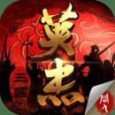 三国戏英杰传手游无限元宝破解版v1.50 免费版