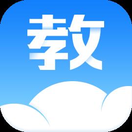 汕头教育云平台登录入口v2.1.7 最新版