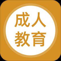成人教育客户端v1.0.0 安卓版
