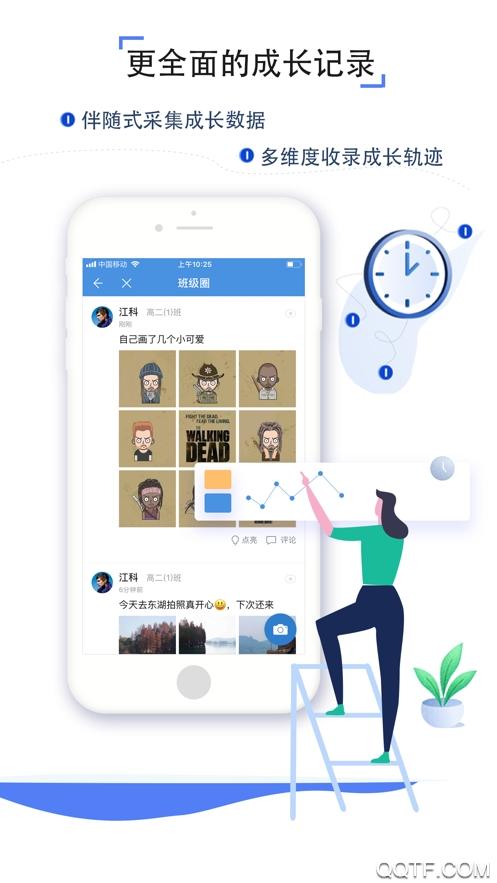 人人通空间app最新版v6.6.1 安卓版