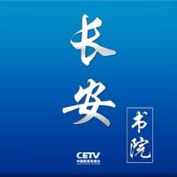 长安书院App网络直播间v2.1.3 最新版