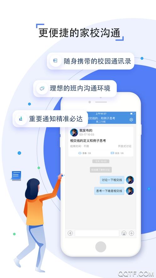 人人通空间官方ios版v6.2.4 iPhone版