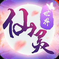 仙灵世界梦幻2破解版v1.0.0 最新版