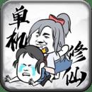 武炼巅峰之帝王传说手游无限仙晶仙石破解版v1.2 安卓版