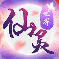 仙灵世界BT版v1.0.0 免费版
