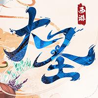 大圣西游H5超变态无限元宝服v1.0 免费版