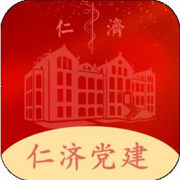 仁济党建客户端v3.0.5 最新版