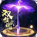 修真情缘满阶侍宠福利版v1.0.0 免费版