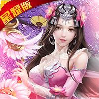 剑侠奇缘听云剑歌星耀福利版v121112 免费版