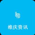 维庆资讯App官方版v3.0 安卓版