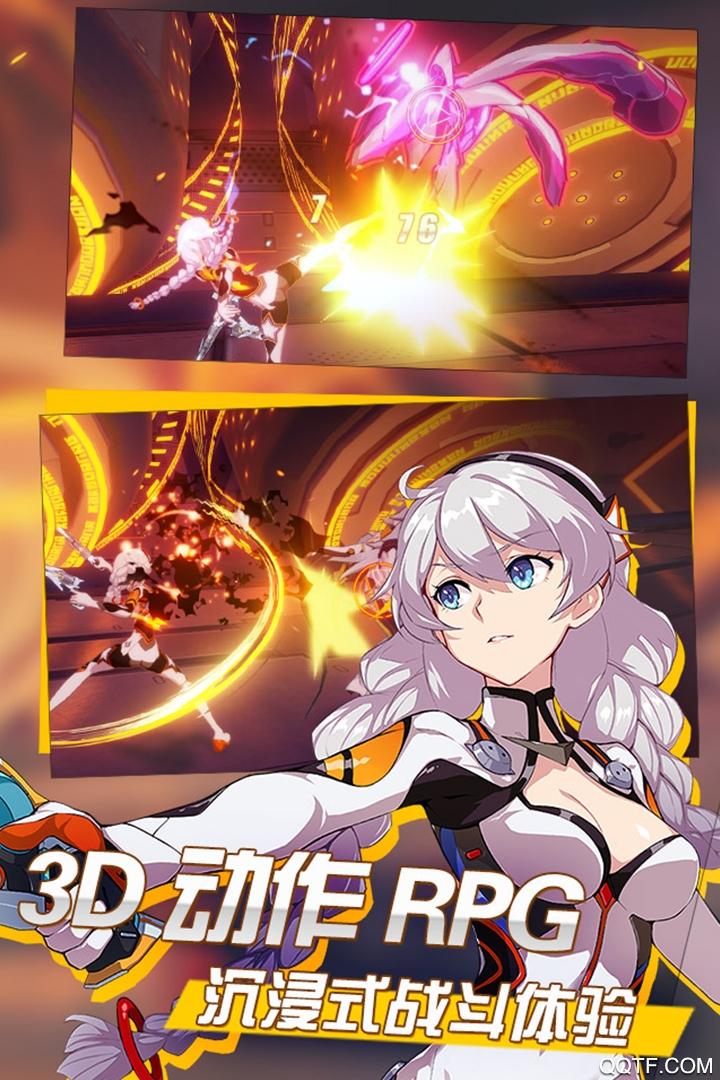 崩坏3手游官服v4.7.0 最新版