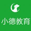 小德教育App官方版v2.1.62 最新版