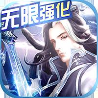 仙风道骨无限强化版v1.1.27.0 免费版