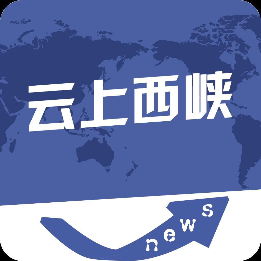 云上西峡客户端v2.3.1 最新版