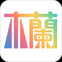 多彩木兰安卓版v4.1.1 手机版