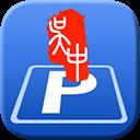 吴中停车客户端v1.0.1 安卓版